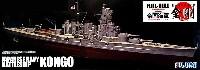 日本海軍高速戦艦 金剛 1944年10月 (フルハルモデル)