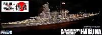 日本海軍高速戦艦 榛名 1944年 (フルハルモデル)