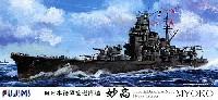 旧日本海軍重巡洋艦 妙高 デラックス (エッチングパーツ付)