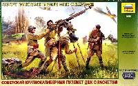 ズベズダ1/35 ミリタリーソビエト DSHK 重機関銃 w/クルー