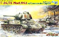 T-34/76 1943年型 キューポラ装着タイプ (第183工場)