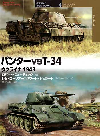 パンター vs T-34 ウクライナ 1943本(大日本絵画オスプレイ 対決シリーズNo.004)商品画像