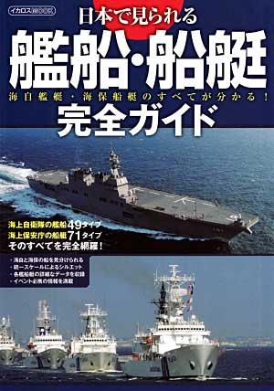 日本で見られる艦船・船艇 完全ガイド 本(イカロス出版イカロスムックNo.61787-003)商品画像