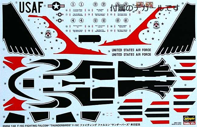 F-16C ファイティングファルコン サンダーバーズ 来日記念プラモデル(ハセガワ1/48 飛行機 限定生産No.09894)商品画像_1