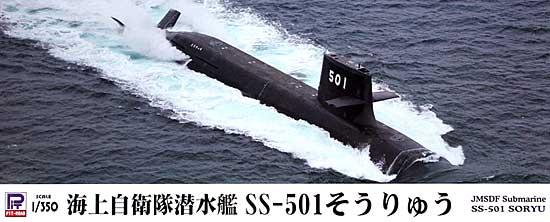 海上自衛隊 潜水艦 SS-501 そうりゅうプラモデル(ピットロード1/350 スカイウェーブ JB シリーズNo.JB004)商品画像