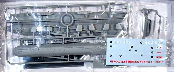 海上自衛隊 潜水艦 SS-501 そうりゅうプラモデル(ピットロード1/350 スカイウェーブ JB シリーズNo.JB004)商品画像_1