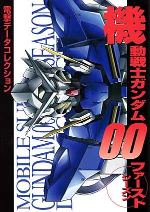 機動戦士ガンダム00 ファーストシーズン本(アスキー・メディアワークスデータコレクションNo.86817)商品画像