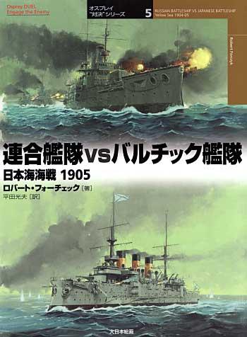 連合艦隊 vs バルチック艦隊 日本海海戦 1905本(大日本絵画オスプレイ 対決シリーズNo.005)商品画像