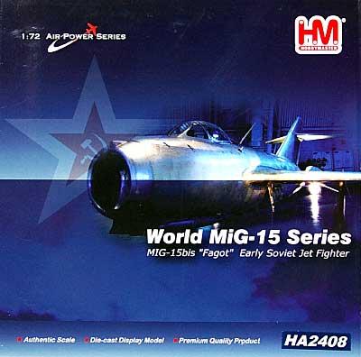 MiG-15bis エジプト空軍完成品(ホビーマスター1/72 エアパワー シリーズ (ジェット)No.HA2408)商品画像