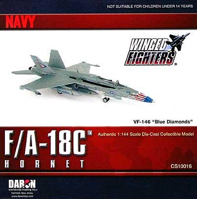F-18C ホーネット U.S.NAVY VFA-146 ブルーダイヤモンズ完成品(ダロンウイングド ファイターズNo.CS10016)商品画像