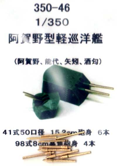 日本海軍 軽巡洋艦 阿賀野型用 41式50口径 15.2cm主砲砲身 ・ 98式8cm高角砲砲身 セット (6本・4本)メタル(フクヤ1/350 真鍮挽き物パーツ (艦船用)No.350-046)商品画像_1