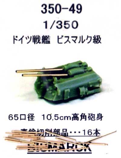 ドイツ戦艦 ビスマルク級用 65口径 10.5cm 高角砲身 (16本)メタル(フクヤ1/350 真鍮挽き物パーツ (艦船用)No.350-049)商品画像_1