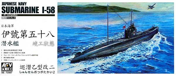 伊号第百八十三潜水艦