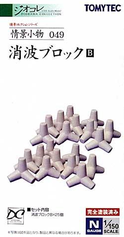 消波ブロック Bプラモデル(トミーテック情景コレクション 情景小物シリーズNo.049)商品画像