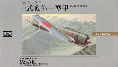中島 キ43-1 一式戦闘機 隼 1型甲プラモデル(マイクロエース大戦機シリーズ (1/72・1/144・1/32)No.001)商品画像