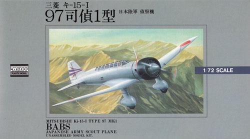 三菱 キ-15-1 97司偵 1型プラモデル(マイクロエース大戦機シリーズ (1/72・1/144・1/32)No.010)商品画像