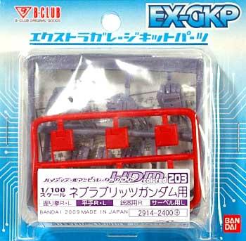 HDM203 ネブラブリッツガンダム用レジン(BクラブハイデティールマニュピレーターNo.2915)商品画像