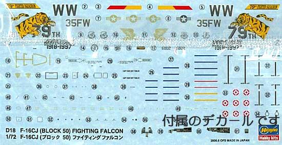 F-16CJ (ブロック50) ファイティング ファルコン (アメリカ空軍 戦術戦闘機)プラモデル(ハセガワ1/72 飛行機 DシリーズNo.D018)商品画像_1