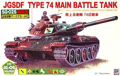 陸上自衛隊 74式戦車 (追加部隊マークデカール付)プラモデル(ピットロード1/72 スモールグランドアーマーシリーズNo.SG002S)商品画像