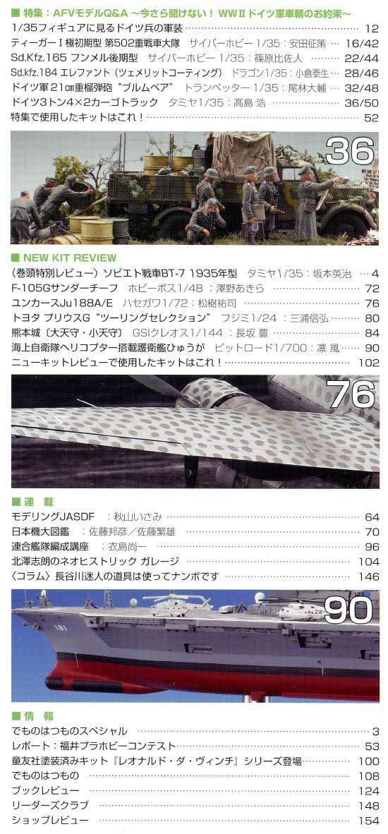 モデルアート 2010年9月号雑誌(モデルアート月刊 モデルアートNo.804)商品画像_1