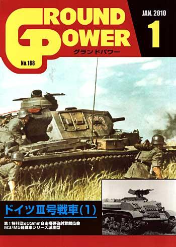 グランドパワー 2010年1月号雑誌(ガリレオ出版月刊 グランドパワーNo.188)商品画像