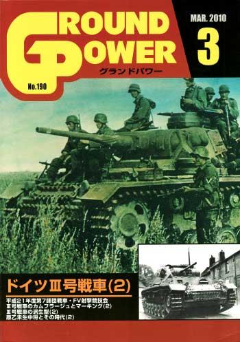グランドパワー 2010年3月号雑誌(ガリレオ出版月刊 グランドパワーNo.190)商品画像