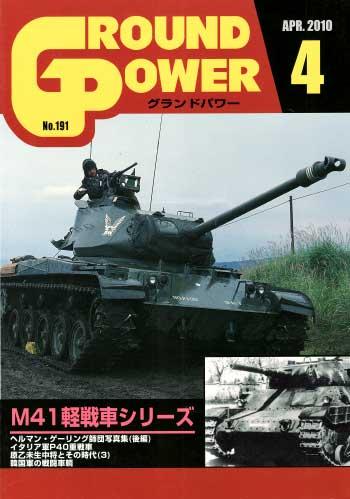 グランドパワー 2010年4月号雑誌(ガリレオ出版月刊 グランドパワーNo.191)商品画像