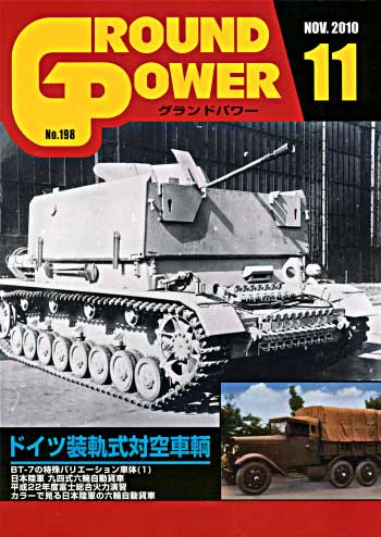 グランドパワー 2010年11月号雑誌(ガリレオ出版月刊 グランドパワーNo.198)商品画像