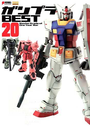 ガンプラ BEST20 Master Grade of One Year War本(アスキー・メディアワークス電撃ムック シリーズ)商品画像