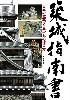 築城指南書 -日本の城郭プラモデルの作り方-