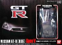 ニッサン GT-R R35 スペックV (ダーク メタル グレイ)
