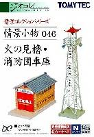 火の見櫓・消防団車庫