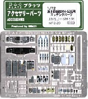 プラッツ1/72 アクセサリーパーツ海上自衛隊 MH-53E 用 エッチングパーツ