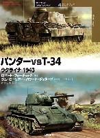 大日本絵画オスプレイ 対決シリーズパンター vs T-34 ウクライナ 1943