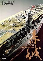 大日本絵画船舶関連書籍Takumi明春製作 精密模型写真集 1/350 帝国海軍航空母艦 赤城 写真集