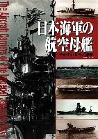 大日本絵画船舶関連書籍日本海軍の航空母艦 その生い立ちと戦歴