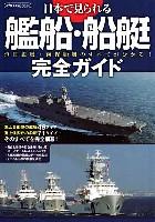 日本で見られる艦船・船艇 完全ガイド