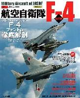 イカロス出版自衛隊の名機シリーズ航空自衛隊 F-4 改訂版