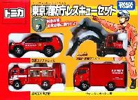 東京消防庁レスキューセット