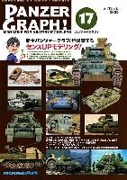 モデルアート臨時増刊パンツァーグラフ! 17