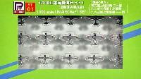 日本海軍機セット 1 (零戦21型、97艦攻、99艦爆) (3種各5機入)
