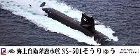 ピットロード1/350 スカイウェーブ JB シリーズ海上自衛隊 潜水艦 SS-501 そうりゅう