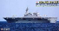 海上自衛隊 ヘリコプター搭載護衛艦 DDH-181 ひゅうが