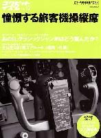 コクピットイズム 10 - 憧憬する旅客機操縦席 -