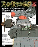 イラストで見る末期的兵器総覧 アナタノ知ラナイ兵器