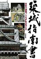大日本絵画コミック・その他書籍築城指南書 -日本の城郭プラモデルの作り方-