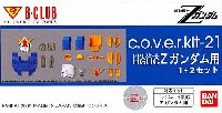 Bクラブc・o・v・e・r-kitシリーズHGUC Zガンダム用セット (1&2セット)