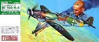 ファインモールド1/72 航空機メッサーシュミット Bf109K-4 ハルトマン・ファイナルコンバット
