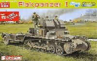 ドイツ 1号対空戦車 w/トレーラー