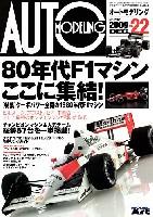 モデルアートAUTO MODELINGオートモデリング Vol.22 ターボパワー全盛の80年代F1マシン